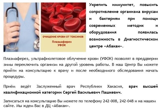 Что очищает кровь от токсинов в домашних  854
