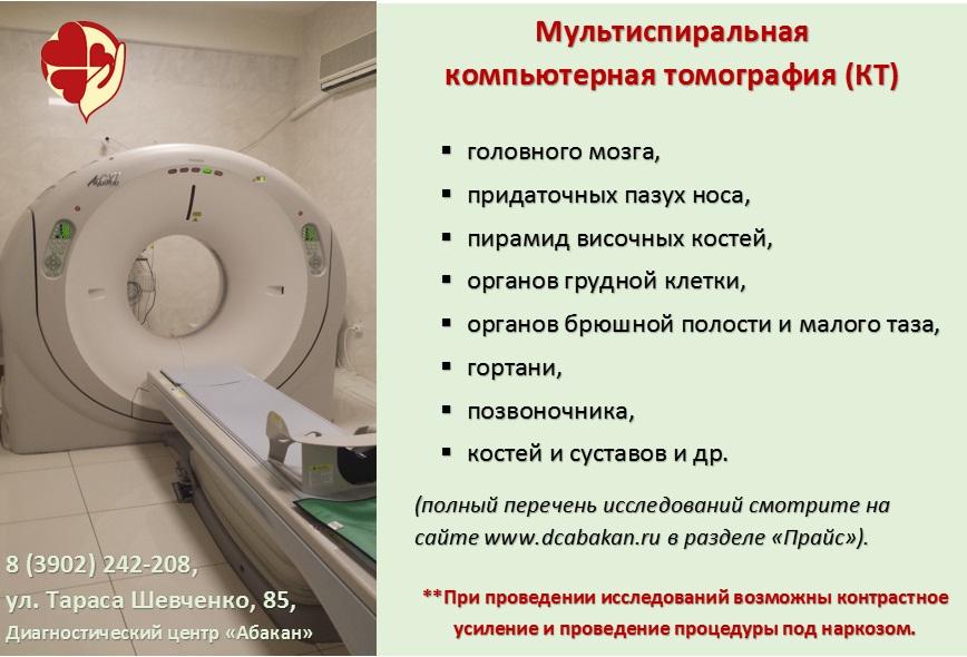 Компьютерная томография абакан